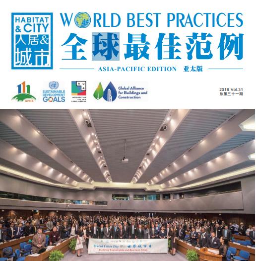 """Artikel om UBIS og Kalundborg Symbiosen i """"World best practices Magazine"""""""
